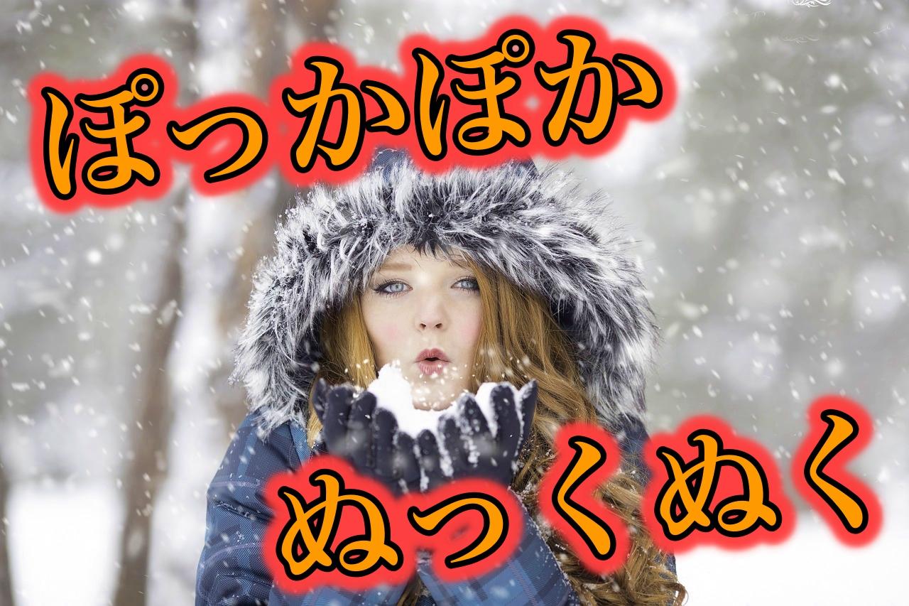 冬キャンプの最強防寒装備